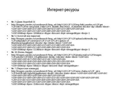 Интернет-ресурсы № 2 (Джек Воробей 2) http://images.yandex.ru/yandsearch?img_...