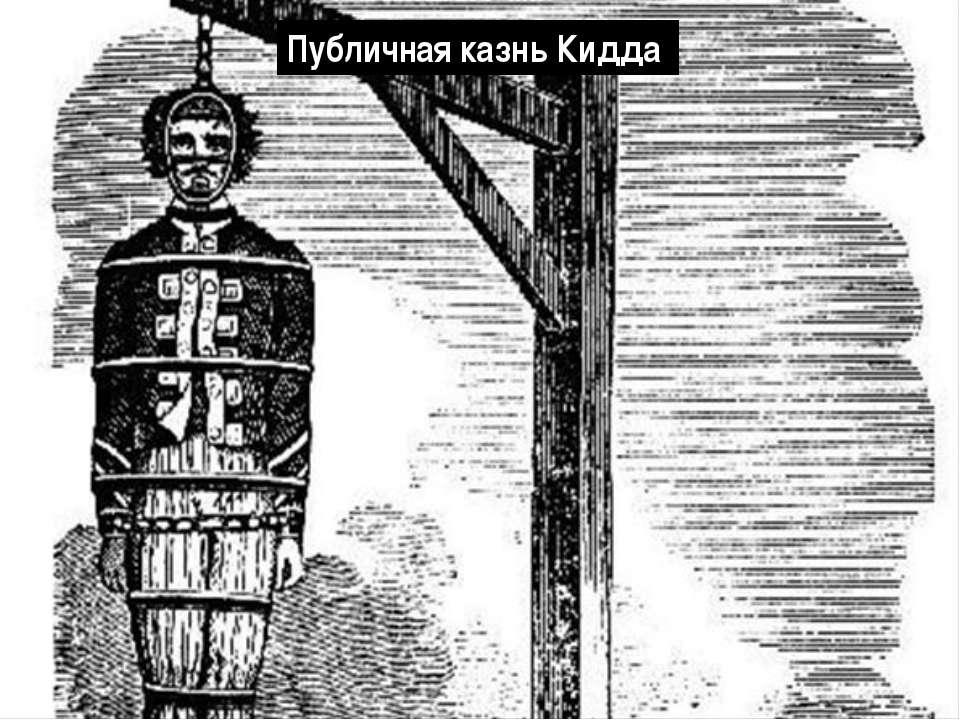 Публичная казнь Кидда