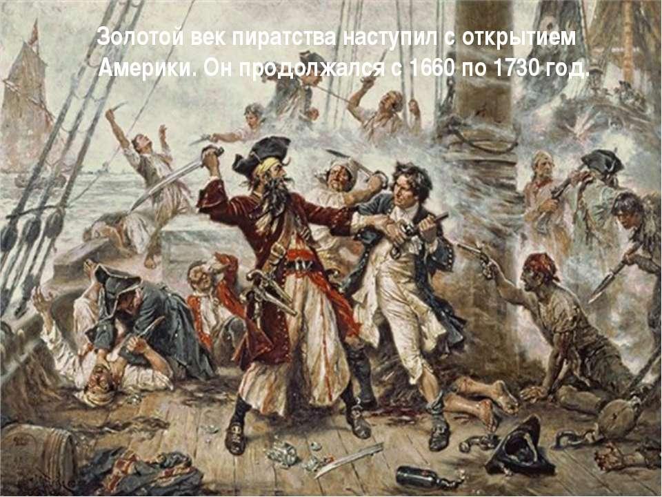 Золотой век пиратства наступил с открытием Америки. Он продолжался с 1660 по ...