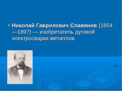 Николай Гаврилович Славянов (1854—1897)— изобретатель дуговой электросварки ...