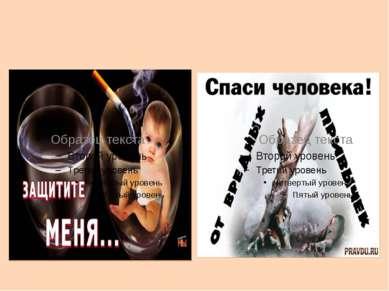 Профилактика болезней Правильное питание Соблюдение режима Закаливание Употре...