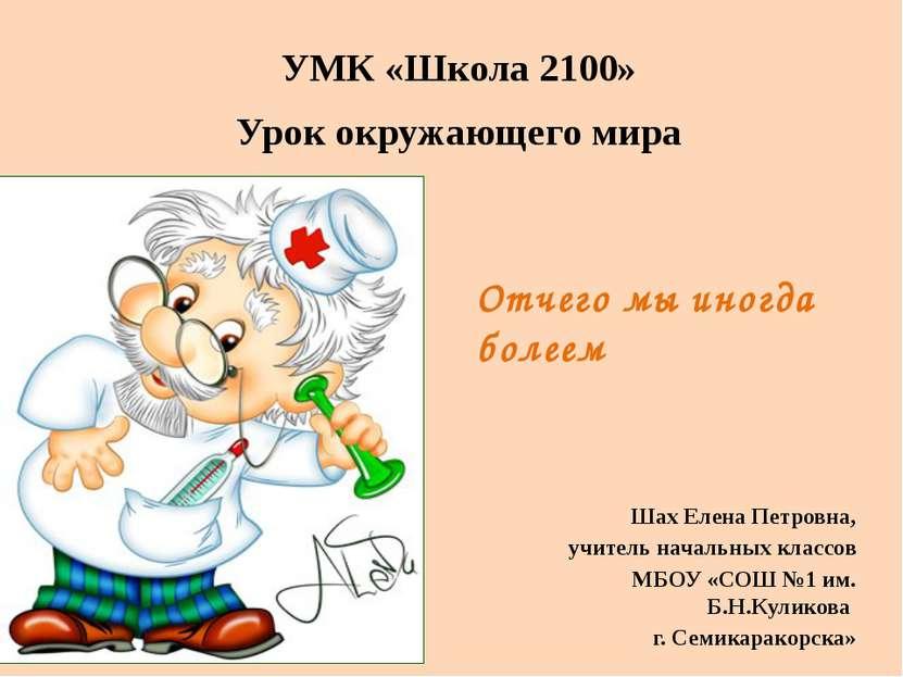 Отчего мы иногда болеем УМК «Школа 2100» Урок окружающего мира Шах Елена Петр...