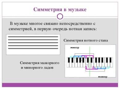 Симметрия в музыке В музыке многое связано непосредственно с симметрией, в пе...