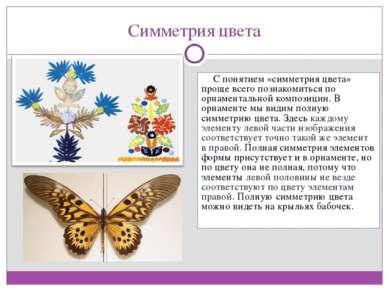 Симметрия цвета С понятием «симметрия цвета» проще всего познакомиться по орн...