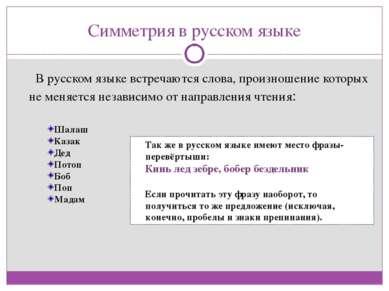Симметрия в русском языке  В русском языке встречаются слова, произношение к...
