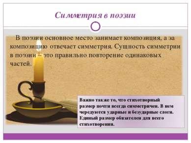 Симметрия в поэзии В поэзии основное место занимает композиция, а за композиц...