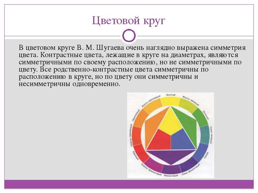 Цветовой круг В цветовом круге В. М. Шугаева очень наглядно выражена симметри...