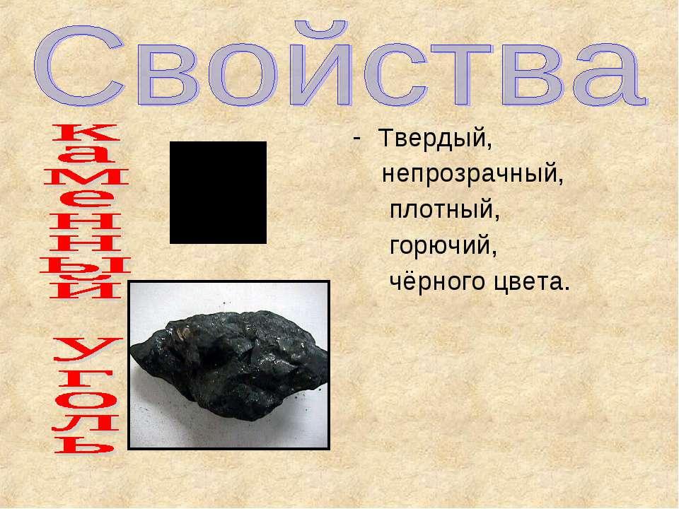Твердый, непрозрачный, плотный, горючий, чёрного цвета.
