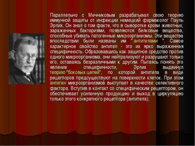 Параллельно с Мечниковым разрабатывал свою теорию иммунной защиты от инфекции...