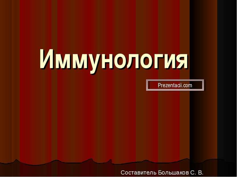 Иммунология Составитель Большаков С. В. Prezentacii.com