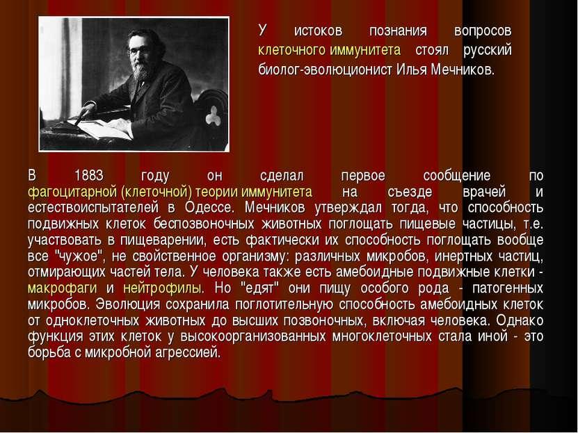 В 1883 году он сделал первое сообщение по фагоцитарной (клеточной) теории имм...