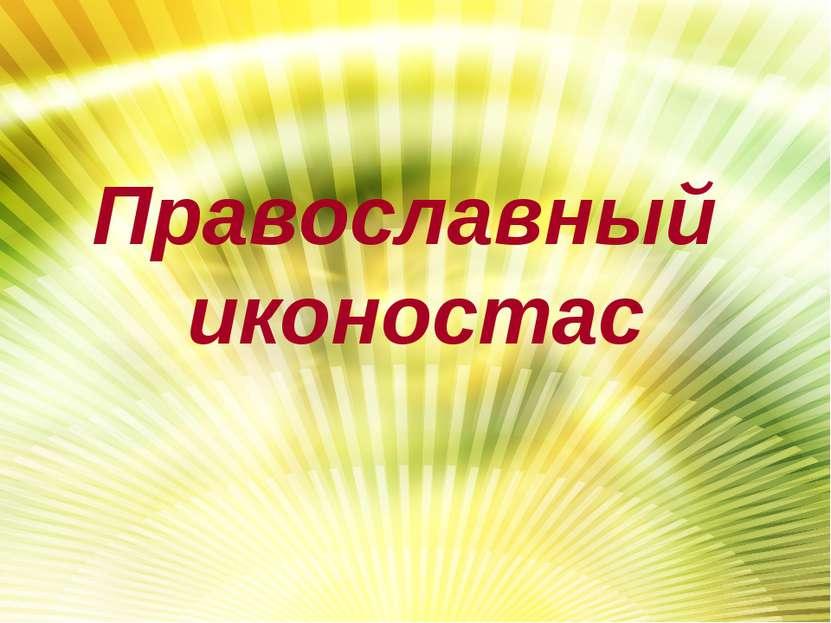 Православный иконостас