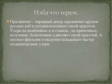 Празднично – нарядный декор деревянных кружев русских изб и сегодня восхищает...