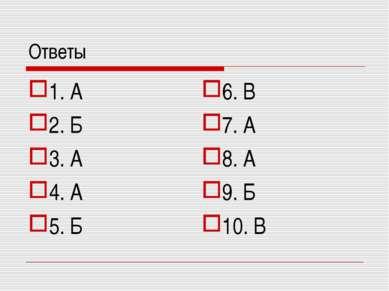 Ответы 1. А 2. Б 3. А 4. А 5. Б 6. В 7. А 8. А 9. Б 10. В