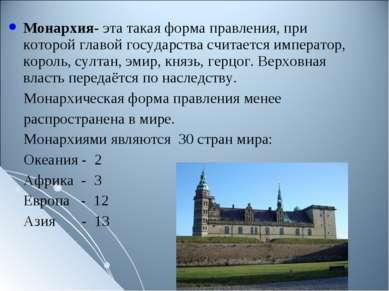 Монархия- эта такая форма правления, при которой главой государства считается...