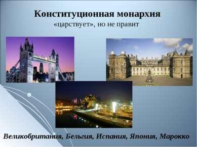 Конституционная монархия «царствует», но не правит Великобритания, Бельгия, И...