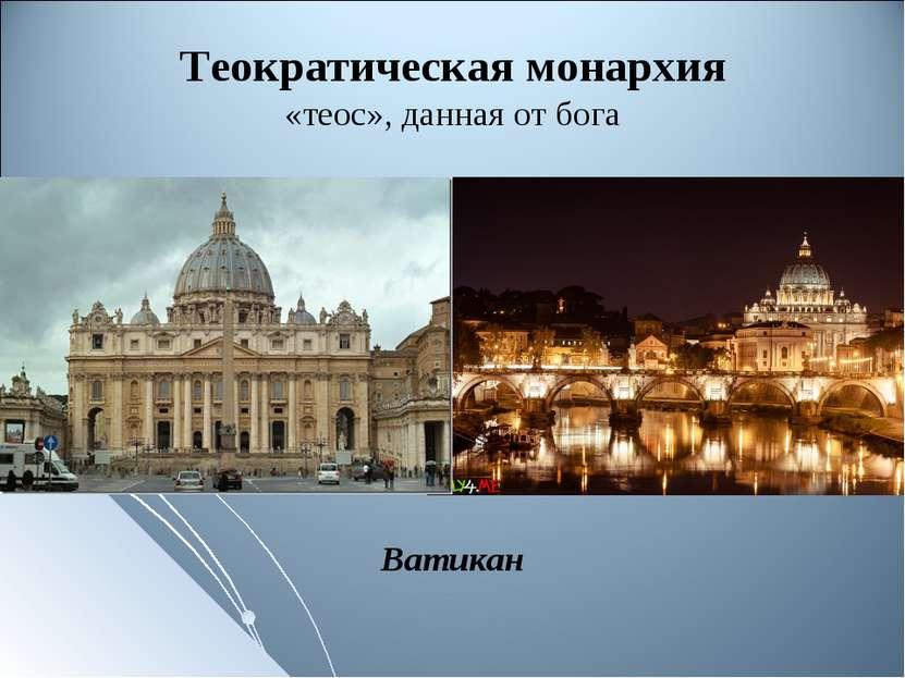 Теократическая монархия «теос», данная от бога Ватикан