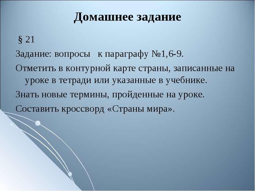 Домашнее задание § 21 Задание: вопросы к параграфу №1,6-9. Отметить в контурн...