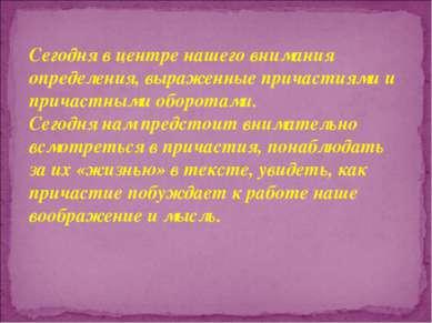 Cегодня в центре нашего внимания определения, выраженные причастиями и причас...