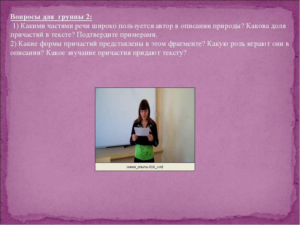 Вопросы для группы 2: 1) Какими частями речи широко пользуется автор в описан...