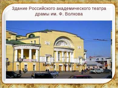 Здание Российского академического театра драмы им. Ф. Волкова