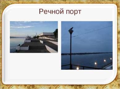 Речной порт *