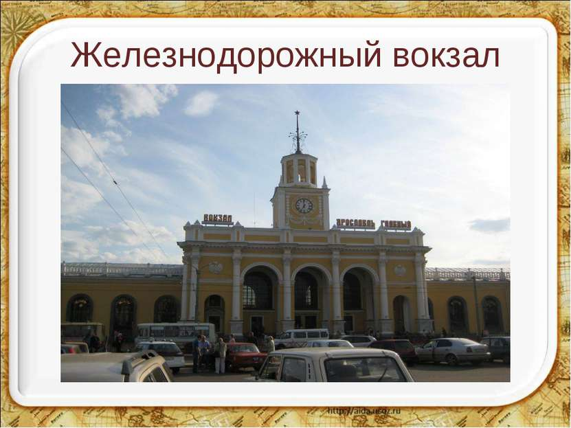 Железнодорожный вокзал *