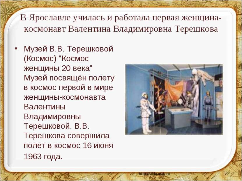 В Ярославле училась и работала первая женщина-космонавт Валентина Владимировн...