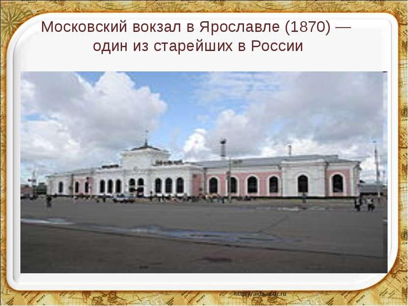 Московский вокзал в Ярославле (1870) — один из старейших в России