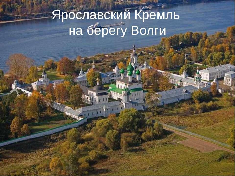 Ярославский Кремль на берегу Волги