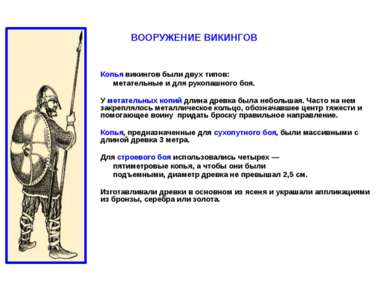 Копья викингов были двух типов: метательные и для рукопашного боя. У метатель...