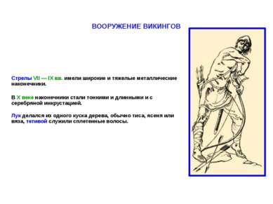Стрелы VII — IX вв. имели широкие и тяжелые металлические наконечники. В X ве...