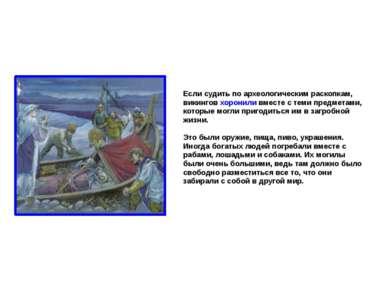 Если судить по археологическим раскопкам, викингов хоронили вместе с теми пре...