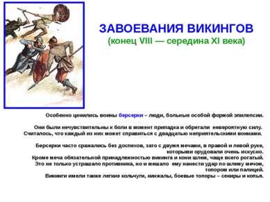 Особенно ценились воины берсерки – люди, больные особой формой эпилепсии. Они...