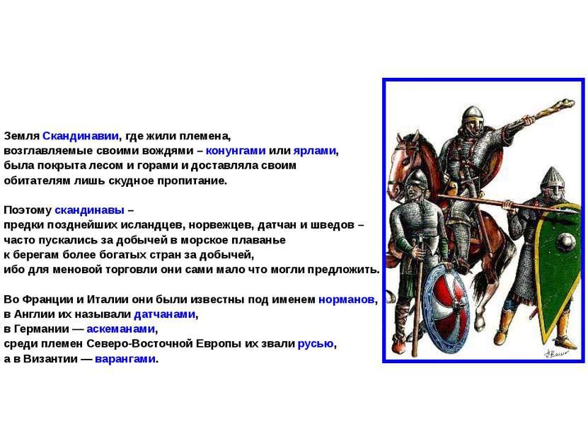 Земля Скандинавии, где жили племена, возглавляемые своими вождями – конунгами...