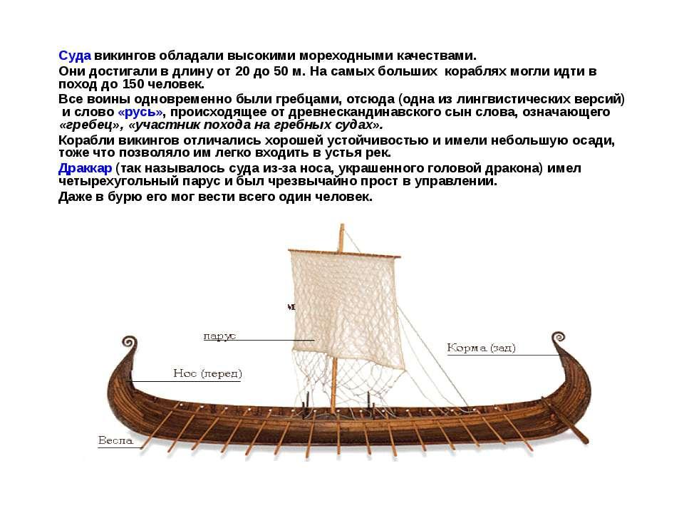 Суда викингов обладали высокими мореходными качествами. Они достигали в длину...