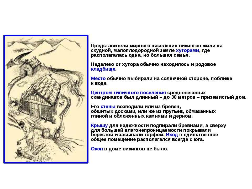 Представители мирного населения викингов жили на скудной, малоплодородной зем...