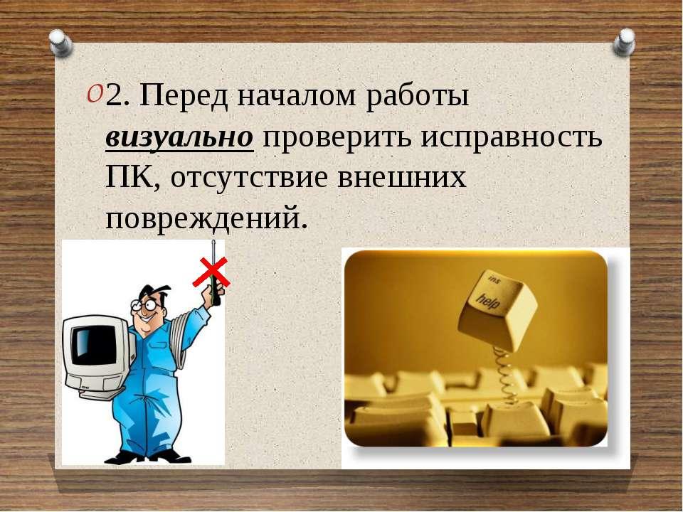 2. Перед началом работы визуально проверить исправность ПК, отсутствие внешни...