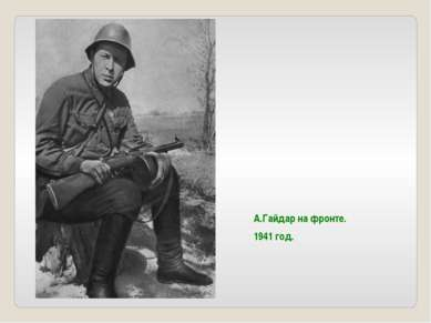 А.Гайдар на фронте. 1941 год.