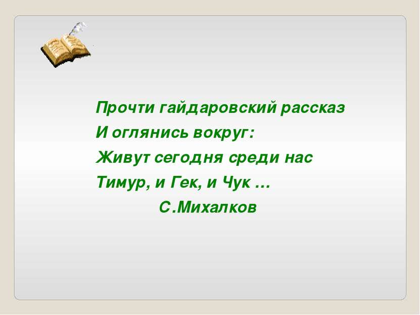 Прочти гайдаровский рассказ И оглянись вокруг: Живут сегодня среди нас Тимур,...