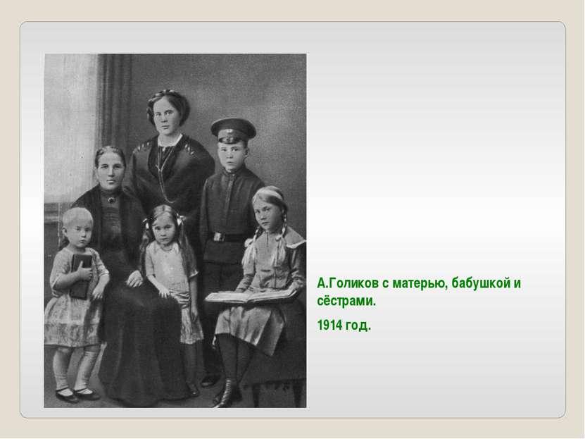А.Голиков с матерью, бабушкой и сёстрами. 1914 год.