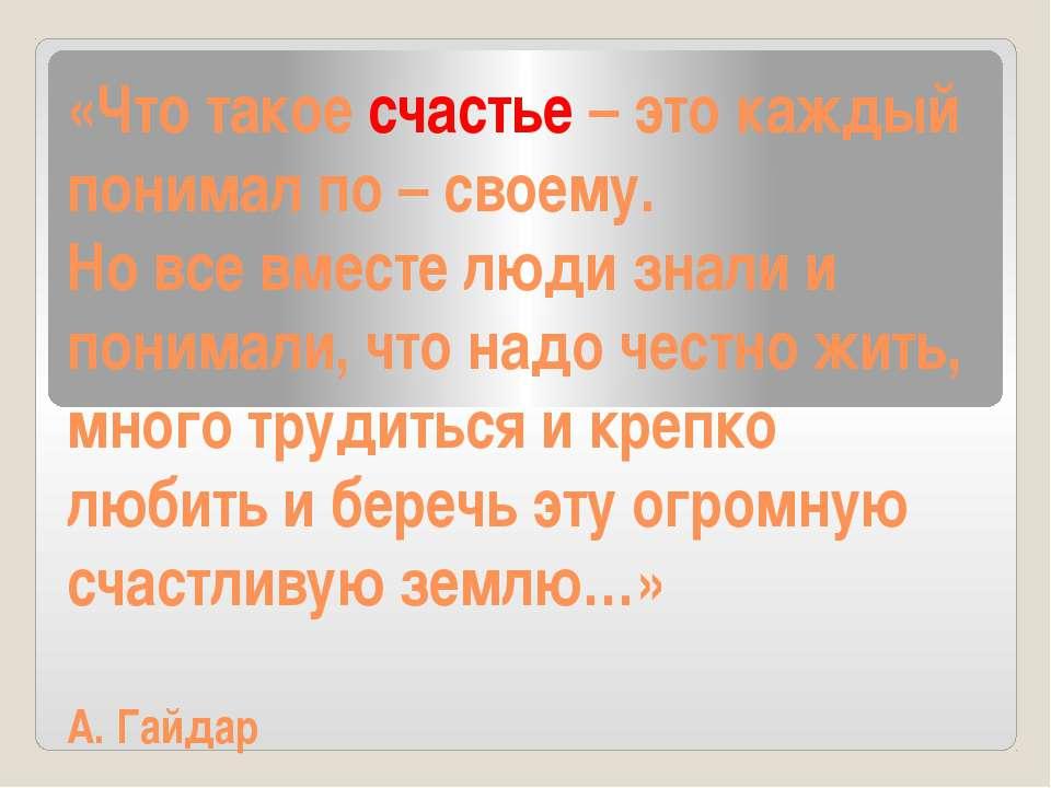 «Что такое счастье – это каждый понимал по – своему. Но все вместе люди знали...