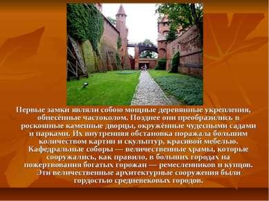 Первые замки являли собою мощные деревянные укрепления, обнесённые частоколом...