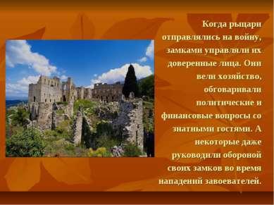 Когда рыцари отправлялись на войну, замками управляли их доверенные лица. Они...