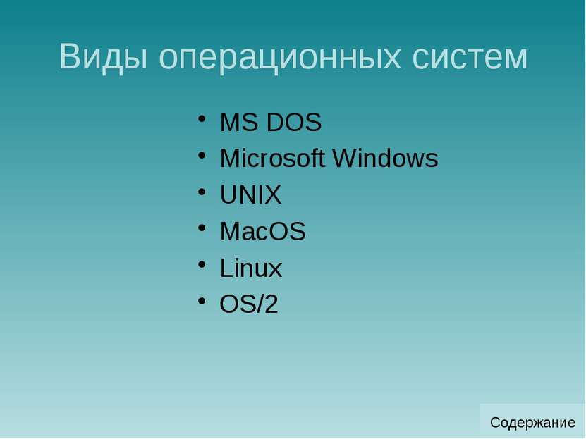 Операционная система MS DOS MS-DOS – (Microsoft Disk Operations System, досл....