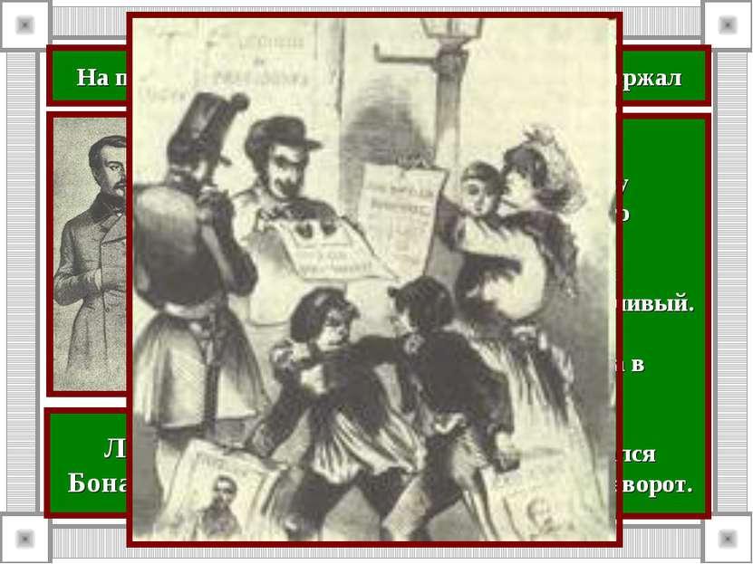На президентских выборах 1848 года победу одержал Племянник Наполеона I. В мо...