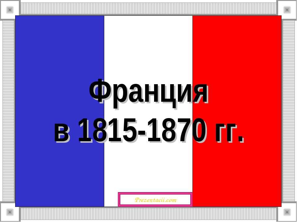 Франция в 1815-1870 гг.