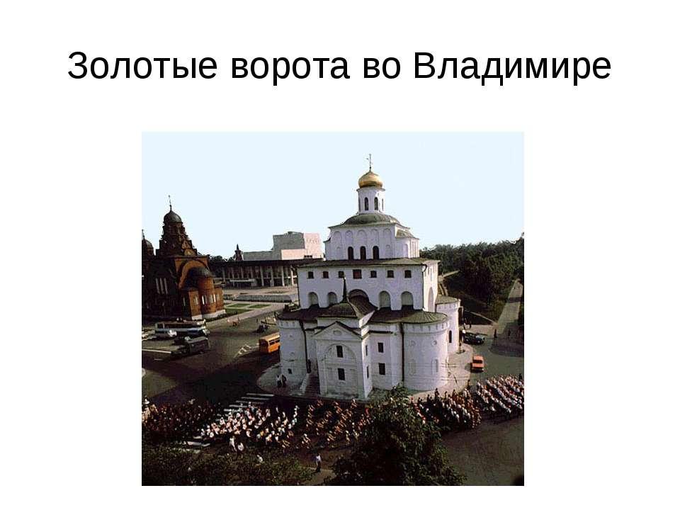 Золотые ворота во Владимире