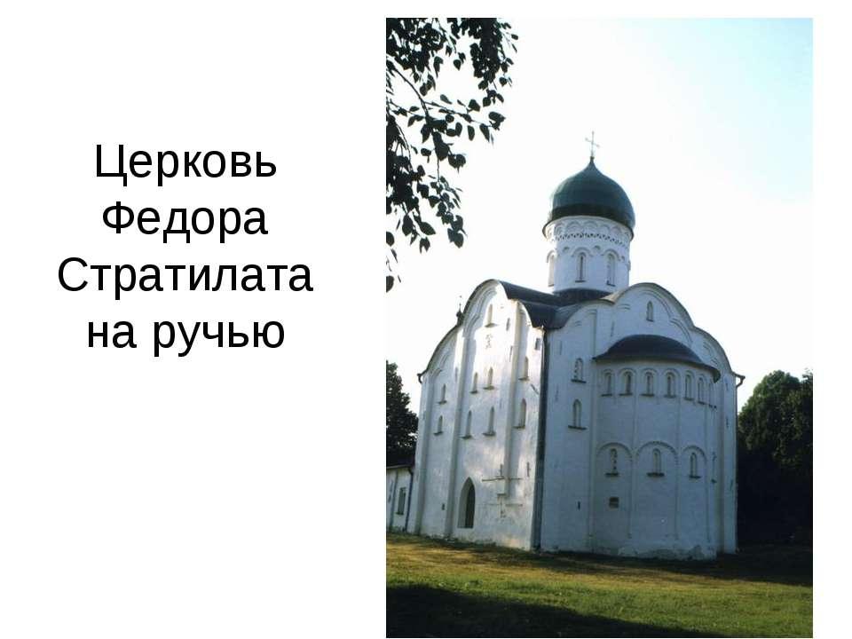 Церковь Федора Стратилата на ручью
