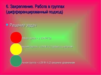 6. Закрепление. Работа в группах (дифференцированный подход) Решение задач - ...